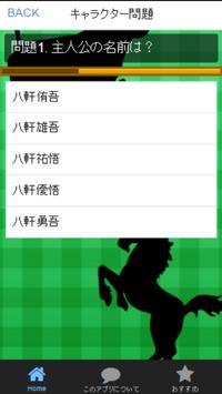 クイズfor銀の匙 apk screenshot