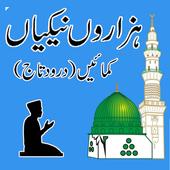 Darood-e-Taaj Islamic App icon