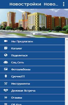 Новостройки Новосибирска poster