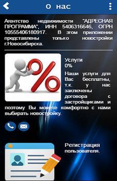 Новостройки Новосибирска apk screenshot
