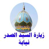 زيارة السيد الشهيد محمد  صادق الصدر قد سره نيابه icon