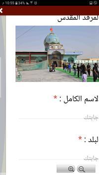 زيارة السيد الشهيد محمد  صادق الصدر قد سره نيابه apk screenshot