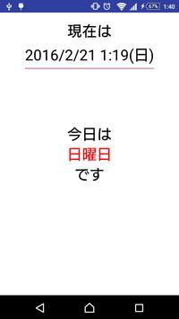 土日祝日判定 apk screenshot