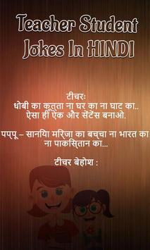 Teacher Student Jokes Hindi poster