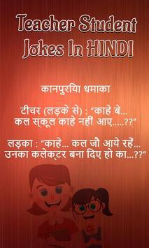 Teacher Student Jokes Hindi apk screenshot