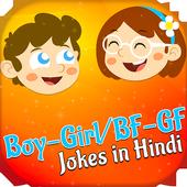 Boyfriend Girlfriend Jokes icon