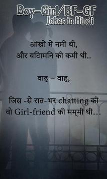 Boyfriend Girlfriend Jokes apk screenshot