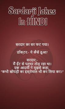 Sardarji Jokes Hindi poster