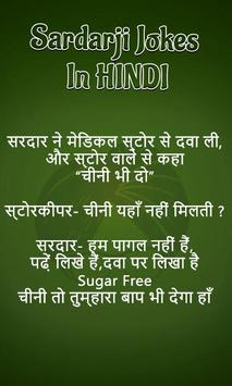 Sardarji Jokes Hindi apk screenshot