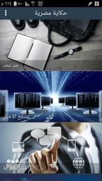 حكاية مصرية poster