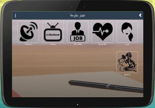 حكاية مصرية apk screenshot