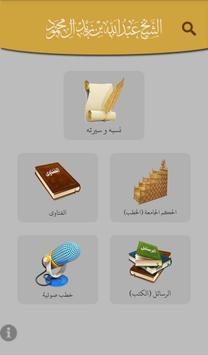 Abdullah bin Zeid Aal Mahmoud poster