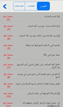 Abdullah bin Zeid Aal Mahmoud apk screenshot