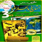 محمودي عادل دروس اجتماعيات BAC icon