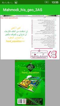 محمودي عادل دروس اجتماعيات BAC poster