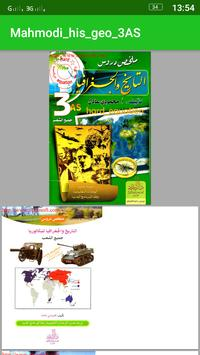 محمودي عادل دروس اجتماعيات BAC apk screenshot