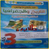 محمودي عادل تاريخ BAC الطبعة الجديدة icon