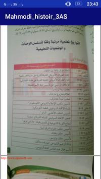 محمودي عادل تاريخ BAC الطبعة الجديدة screenshot 2