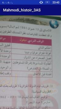 محمودي عادل تاريخ BAC الطبعة الجديدة screenshot 3