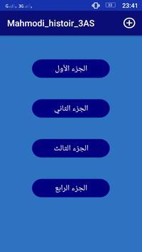 محمودي عادل تاريخ BAC الطبعة الجديدة screenshot 5