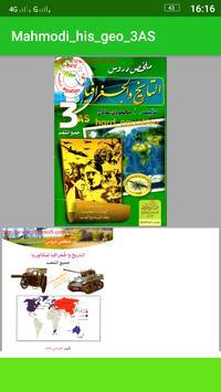 محمودي عادل دروس اجتماعيات BAC screenshot 3