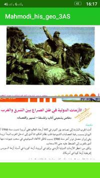 محمودي عادل دروس اجتماعيات BAC screenshot 2