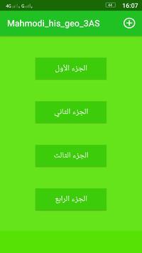 محمودي عادل دروس اجتماعيات BAC screenshot 4