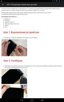 Ремонт мобильных устройств apk screenshot