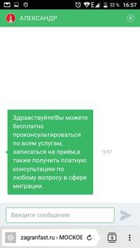 Услуги Мигрантам screenshot 3