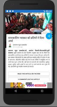 Jagran News Express screenshot 1