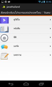 Javathailand poster