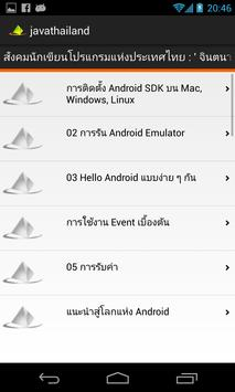 Javathailand apk screenshot