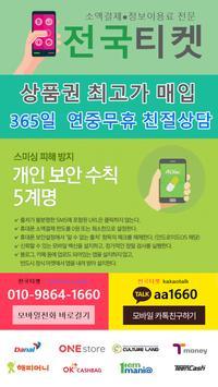 전국티켓 휴대폰 상품권 모바일 지류 백화점 컬쳐랜드 해피머니 위메프 홈플러스 삽니다 apk screenshot