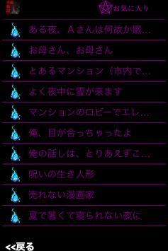 怖い話【実録...】実際にあったホラーなストーリー screenshot 4