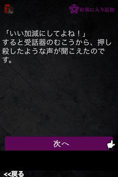 怖い話【実録...】実際にあったホラーなストーリー screenshot 1