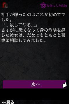 怖い話【実録...】実際にあったホラーなストーリー screenshot 2