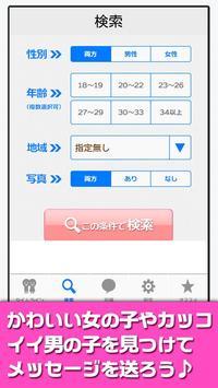 神 掲示板 -無料の暇つぶしチャットトーク相手募集アプリ apk screenshot