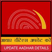 Update Aadhaar Details icon