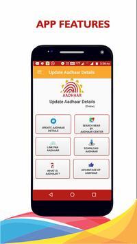 Update Aadhaar Details screenshot 1