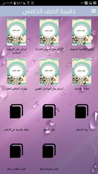 لغتي حياتي screenshot 10