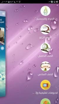 لغتي حياتي screenshot 7