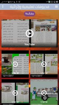 لغتي حياتي screenshot 9