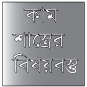 Kaam - কাম শাস্ত্রের মূল বিষয় icon