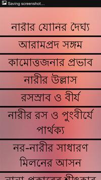 Kaam - কাম শাস্ত্রের মূল বিষয় poster