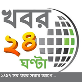 খবর ২৪ ঘণ্টা icon