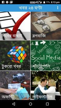 খবর ২৪ ঘণ্টা poster
