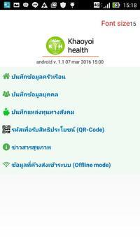 khaoyoihealth screenshot 1