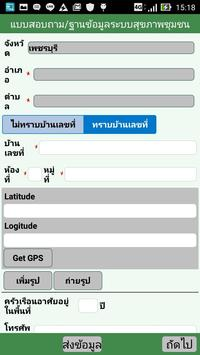 khaoyoihealth screenshot 2