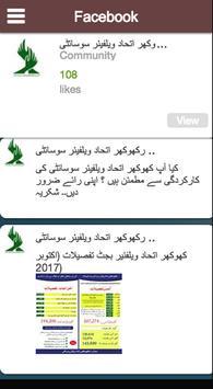 کھوکھر اتحاد ویلفیئر سوسائٹی apk screenshot