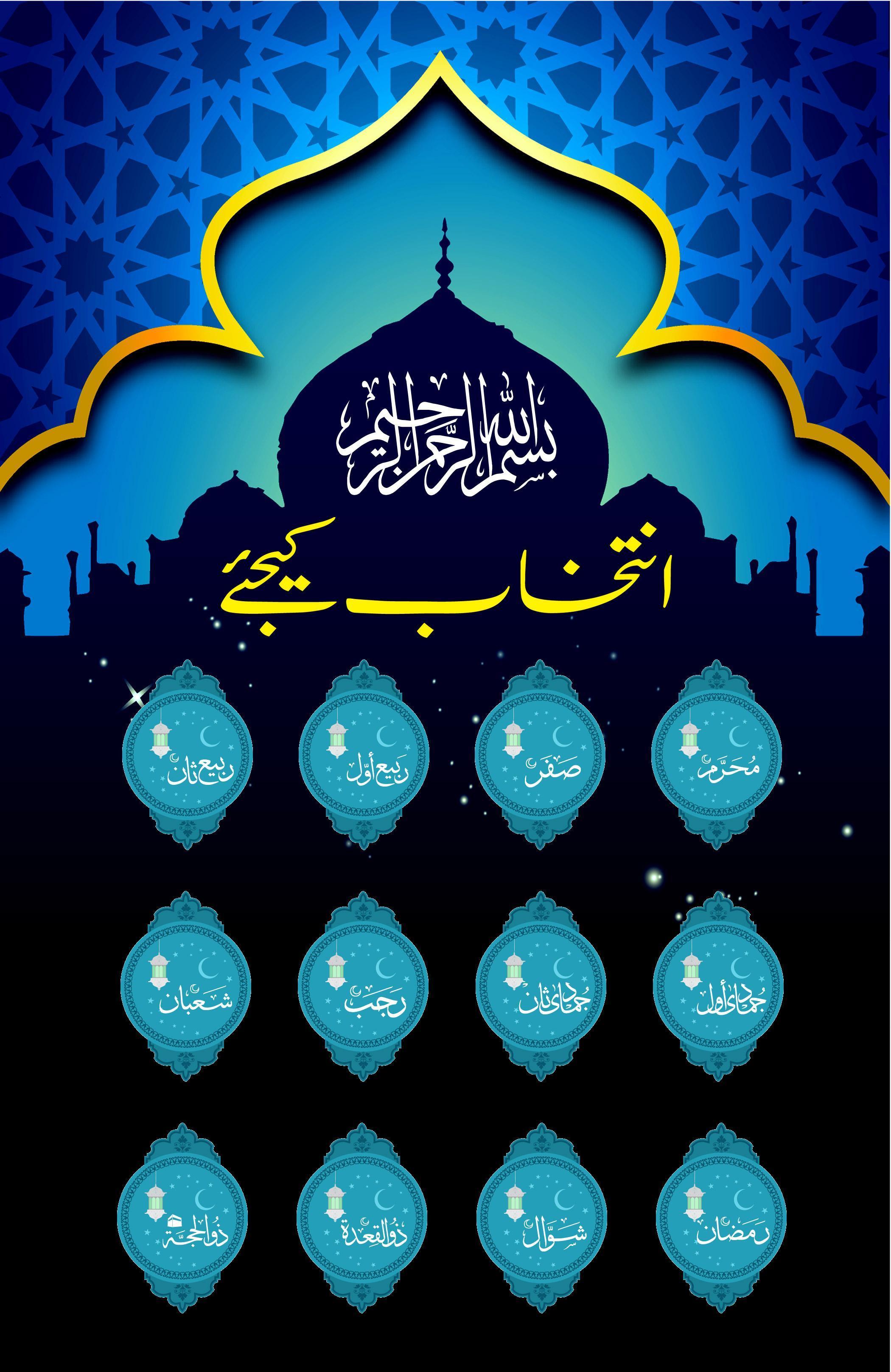 Khutbat-e-Mawaiz-e-Jummah for Android - APK Download